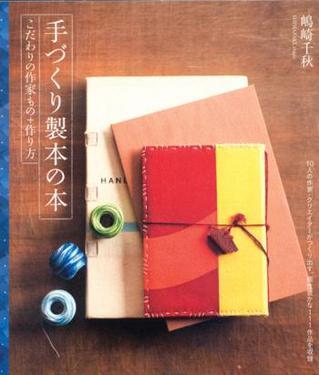 手づくり製本の本.jpg